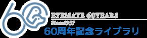 EYEMATE 60周年記念ライブラリ