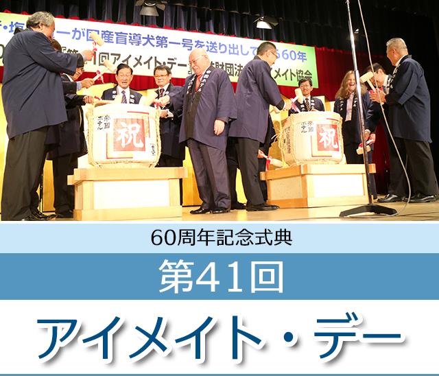 60周年記念式典 第41回アイメイト・デ―