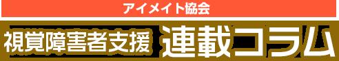 アイメイト 事業紹介コラム